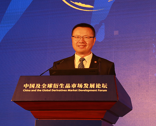 中国及全球衍生品市场发展论坛