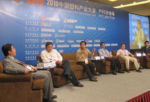 2010年塑料产业大会