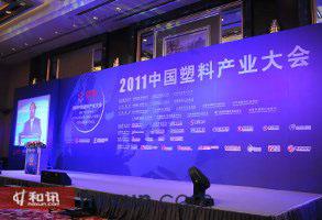 2011年塑料产业大会