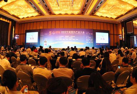 2012年塑料产业大会