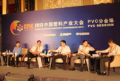 2013年塑料产业大会