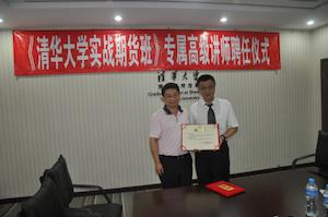 清华大学中国大宗商品总裁高级研修班