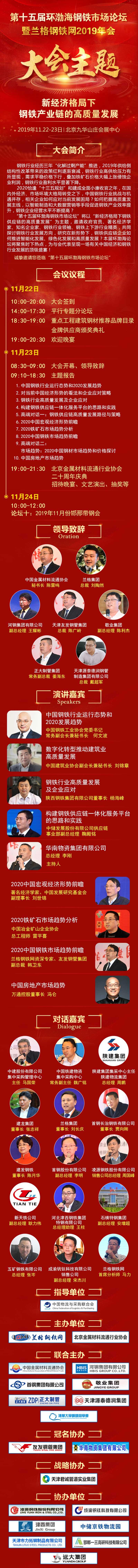 第十五届环渤海钢铁市场论坛暨兰格钢铁网2019年会11月23日举行