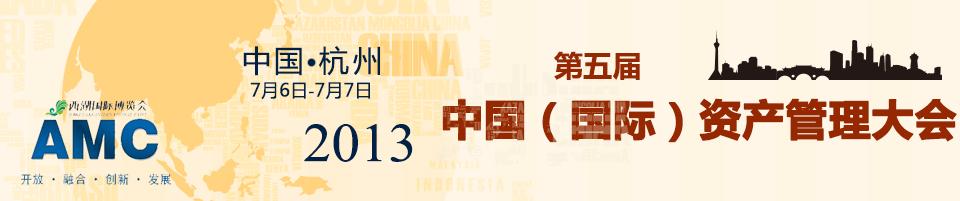 2013中国资产管理大会